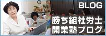 勝ち組社労士開業塾ブログ