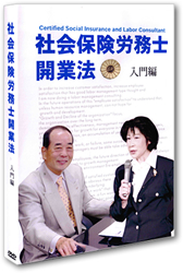 DVD「社会保険労務士開業法」